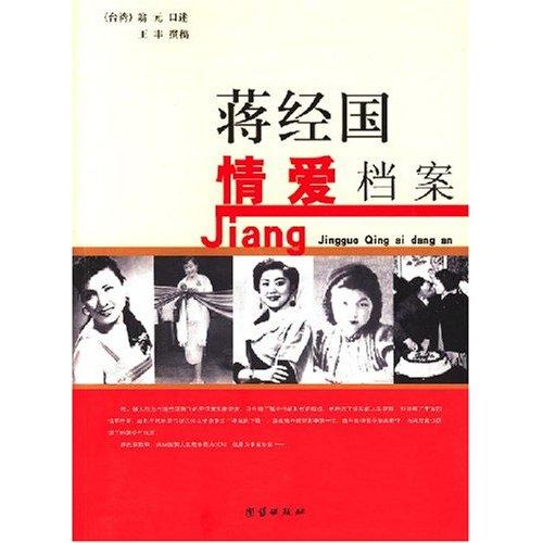蒋经国收藏的春宫画册:108种性爱姿势彩绘图