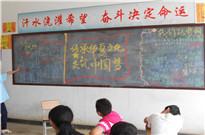 2013年暑假河北省大学生和青年教师体验省情