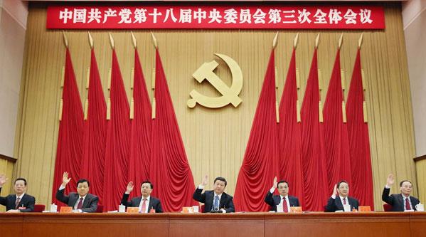 中国共产党第十八届中央委员会第四次全体会议于2014年10月20日至23日在北京召开