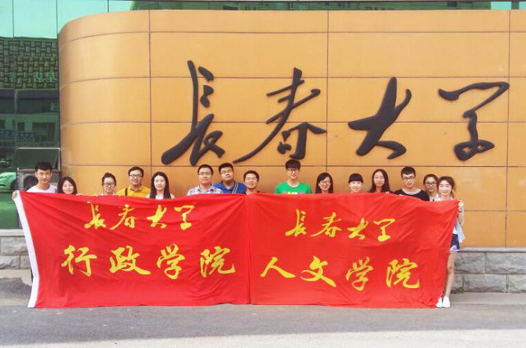 长春大学:行政学院 实践地:吉林榆树市
