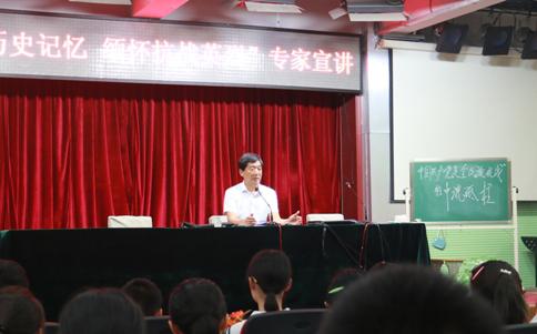 著名党史专家薛庆超为邯郸市中小学生上抗战历