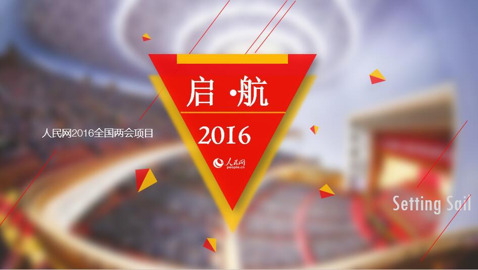 人民网2016年全年两会
