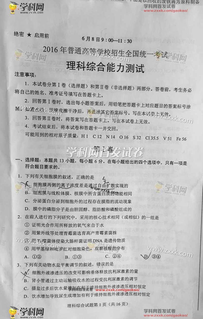 2016年高考江苏英语试卷