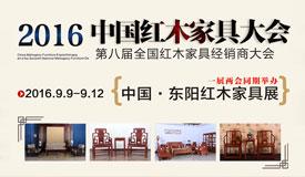 2016中国红木家具大会将在东阳召开