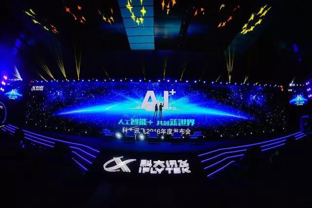 科大讯飞2016年度发布会 刘庆峰:人工智能+未