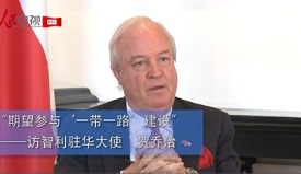 """智利驻华大使:""""中国的变化日新月异"""""""