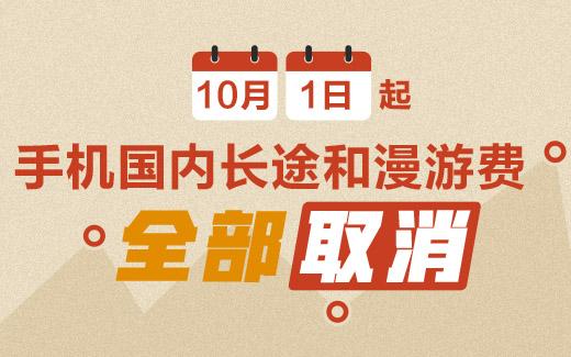10月1日起手机国内长途和漫游费全部取消