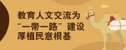 """中国教育积极行动国之交在于民相亲,民相亲在于心相通。教育人文交流为""""一带一路""""厚植民意根基。[阅读]"""