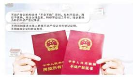 国土部门:房产证仍然有效无需更换