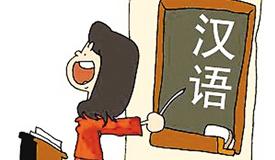 在海外如何教好汉语?
