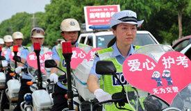 各地公安部门保障高考道路交通安全