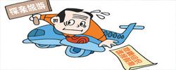 天津:干部因私出国严起来天津从登记备案、审查审批、证件管理、日常监管等环节规范干部因私出国。[阅读]