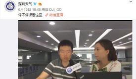 """全国政务榜:@深圳天气 以""""回复""""促服务"""