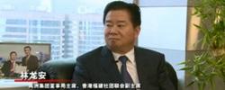 区域联动 香港助力中国企业走出去林龙安: 经历企业落地香港20年发展史,见证区域联动下,香港助力中企走出去。[阅读]