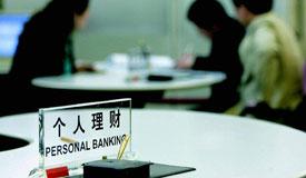 数据显示:银行理财收益连跌三周