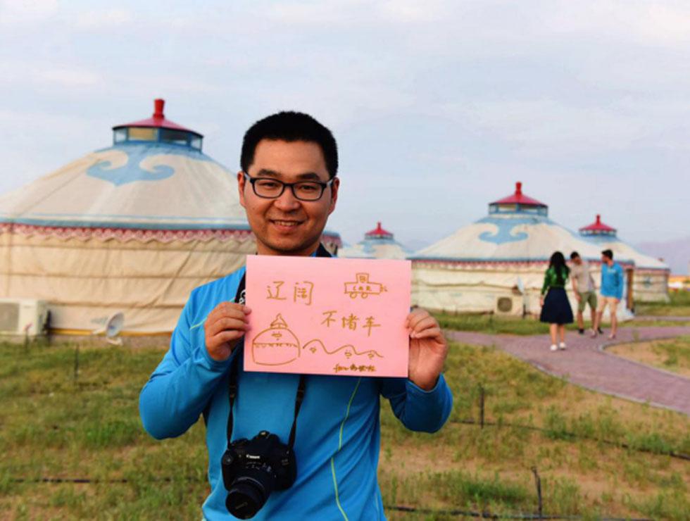 尚世龙  来自:北大  内蒙古印象关键词:辽阔、不堵车。