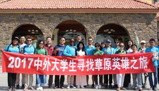 中外大学生在沙恩国际庄园合影