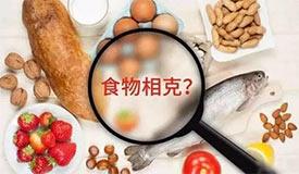 七组相克食物大辟谣 九种食物促进代谢