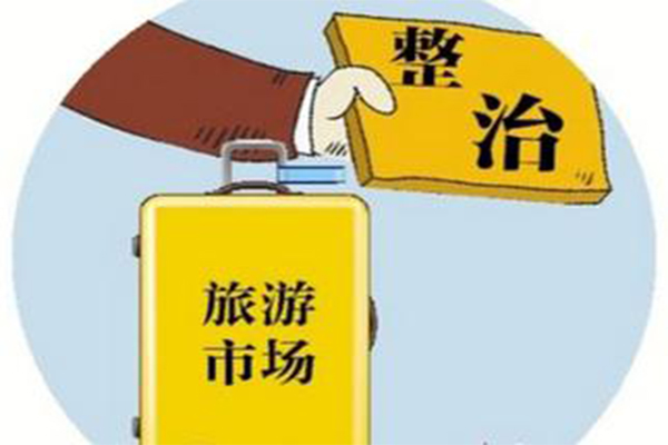 国家旅游局查获北京旅企涉嫌违法案81起