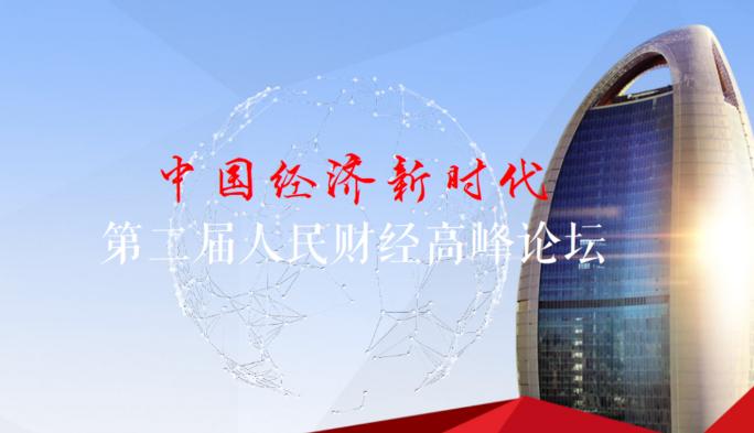 人民网第二届人民财经高峰论坛