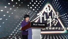 唐维红:以中国礼物展示国家文化软实力
