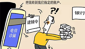 外交部领事司再次提醒出国须防范电信诈骗