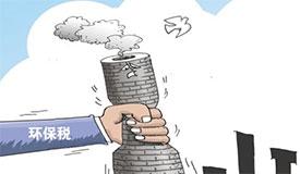 排污费改为环保税 助力治污攻坚