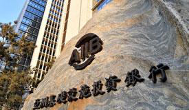 亚投行运营两周年 交出亮丽成绩单