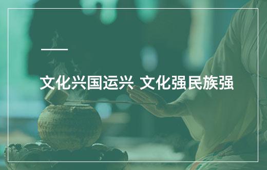 【专题】文化兴国运兴 文化强民族强