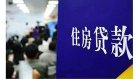 2017年北京个人房贷少增千亿元