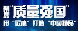 """聚焦质量强国,用匠心打造中国精品各位代表就如何加快质量提升步伐、用""""匠心""""打造""""中国精品""""发表观点。[阅读]"""