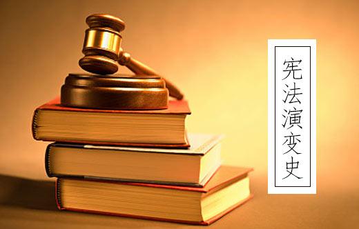 【学习十九届二中全会精神】宪法演变史