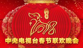 2018央视春晚节目单出炉