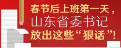 """节后第一天,www.77778888.com山东省委书记放""""狠话"""" 刘家义在全面展开新旧动能转换重大工程动员大会上历数了山东的短板。[阅读]"""