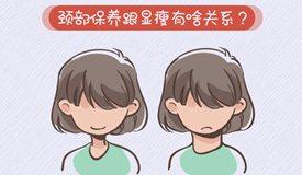 时尚白皮书:天鹅颈才是显瘦减龄法宝