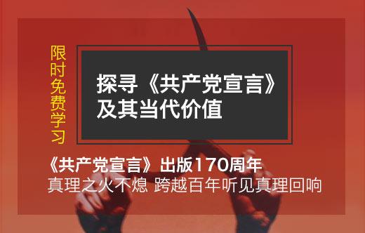 《共产党宣言》正式出版170周年