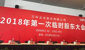 万科股东大会:王石7年拿走10亿不实