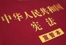 宪法宣誓新誓词来了:为建设富强民主文明和谐美丽的社会主义现代化强国努力奋斗![阅读]