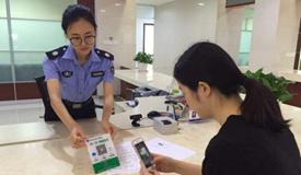 北京:办理出入境业务实现多平台扫码支付