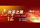 中共广东省委宣传部、省委网信办联合人民网举办系列访谈活动。[阅读]