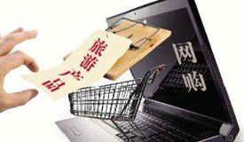 网购旅游产品需重视核验资质和订立合同