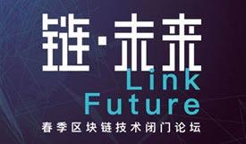 人民创投成功举办区块链技术论坛