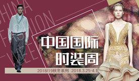 中国国际时装周2018/19秋冬系列开幕