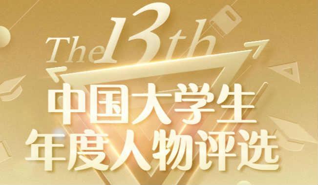 第十三届中国大学生年度人物评选活动