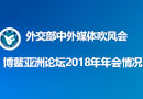 外交部举行中外媒体吹风会,外交部长王毅介绍博鳌亚洲论坛2018年年会情况。[阅读]