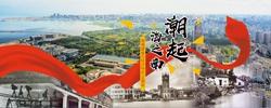 潮起海之南建省办经济特区30年,海南以