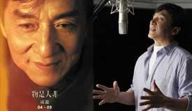 成龍16年后重返樂壇 唱出人生故事