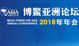 博鰲亞洲論壇2018年年會