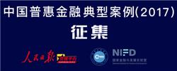 中国普惠金融典型案例征集此次征集评选活动由全国党媒信息公共平台联合国家金融与发展实验室等共同发起。[阅读]