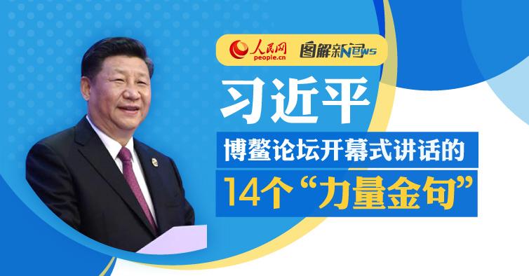 """图解:习近平博鳌论坛开幕式讲话的14个""""力量金句"""""""